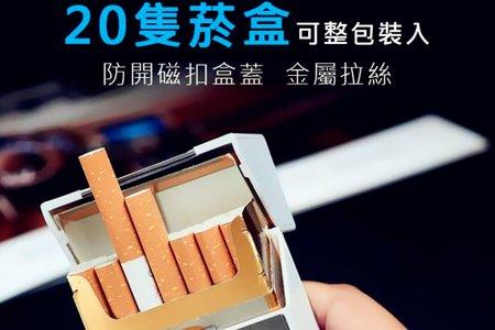 沁琳婚禮品/小物 磁扣款USB充電菸盒 20支裝二合一煙盒