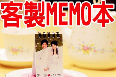 沁琳婚禮【memo筆記本自行設計】