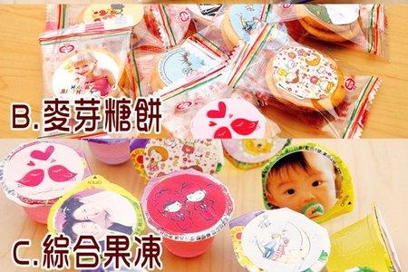 沁琳同志婚禮 沁琳婚禮小物 MIT設計製造生產 沁琳婚禮小物 果凍 牛奶餅乾 麥芽餅