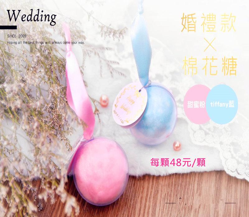 婚禮棉花糖球
