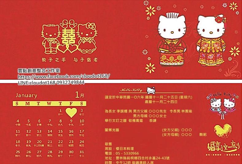 中國風Hello Kitty票卡式喜帖
