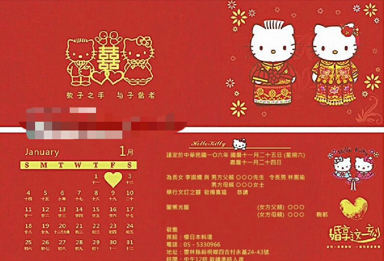 中國風Hello Kitty票卡式喜帖內