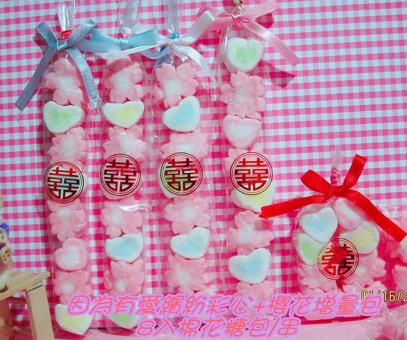 愛妳在心-心戀款4+4入棉花棉花糖8入包