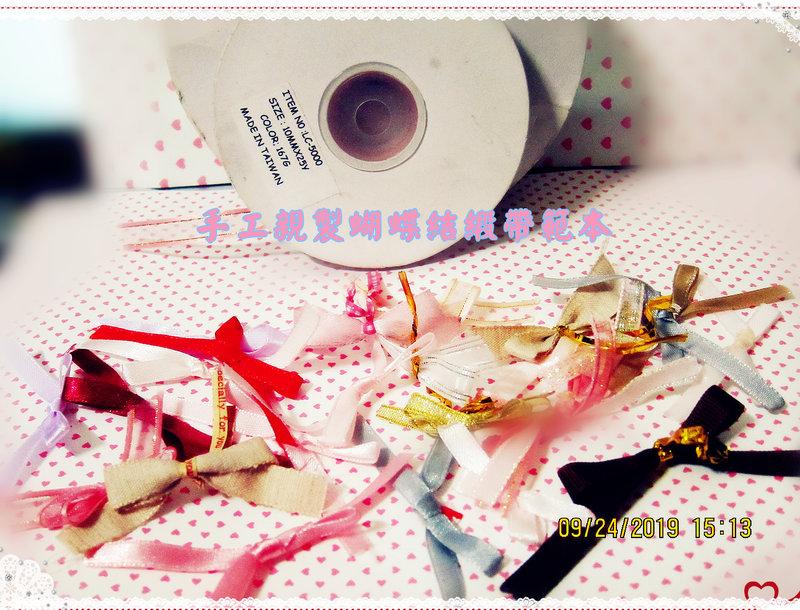 沁琳親手製作的店袋蝴蝶結喔~!