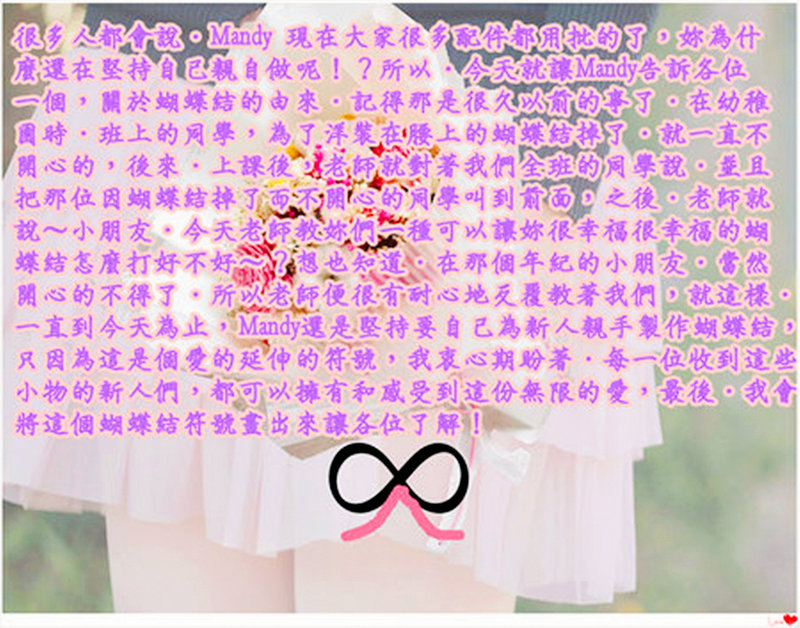 沁琳製作緞帶蝴蝶結的用意