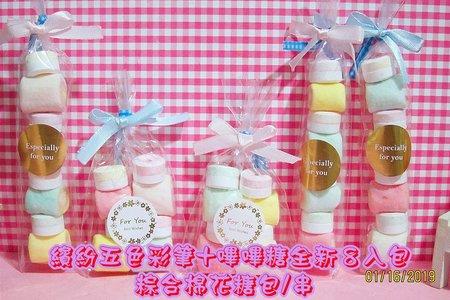 沁琳全新超值混搭搭風的棉花糖串/喜糖包組