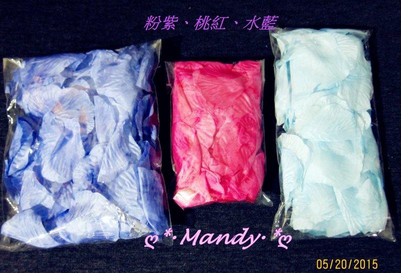 絹布-紫色-桃紅-水藍-已分散包裝