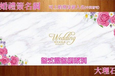 現貨 【婚禮簽名綢.婚宴簽名綢】.簽名綢.創意