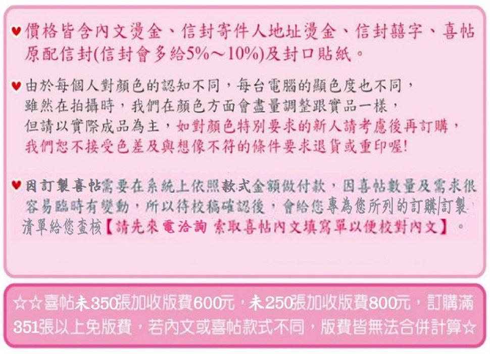 喜帖內文 - 沁琳創意小物 禮俗用品/活動禮/贈品《結婚吧》