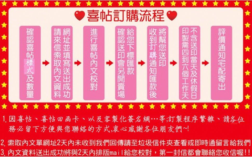 【韓版喜帖、燙金喜帖、平價喜帖、長輩帖、平輩帖】-7 - 沁琳創意小物 禮俗用品/活動禮/贈品《結婚吧》