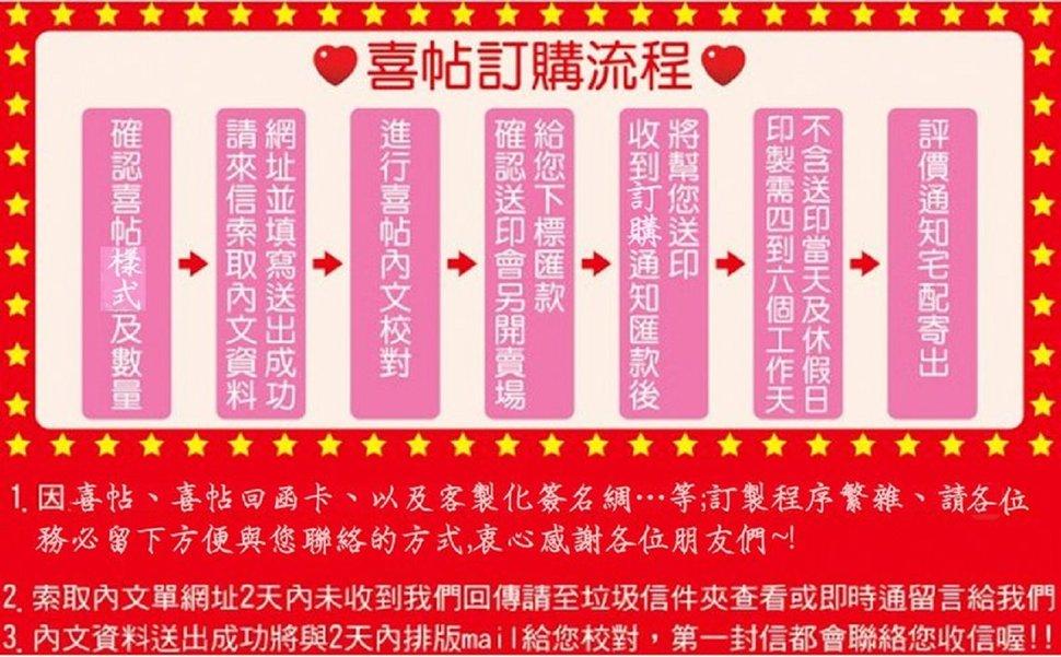 喜帖訂購流程 - 沁琳創意小物 禮俗用品/活動禮/贈品《結婚吧》