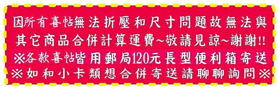 喜帖+小卡郵寄方式 - 沁琳創意小物 禮俗用品/活動禮/贈品《結婚吧》