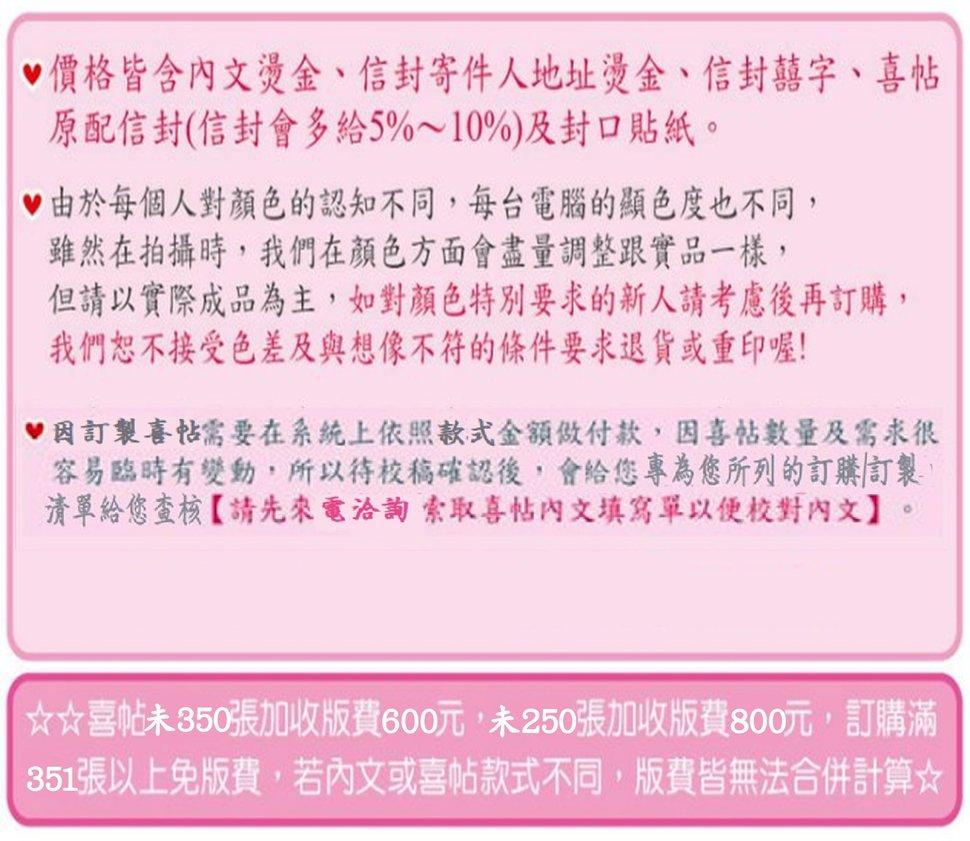 【韓版喜帖、燙金喜帖、平價喜帖、長輩帖、平輩帖】 5 - 沁琳創意小物 禮俗用品/活動禮/贈品《結婚吧》
