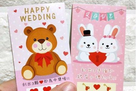 現貨沁琳婚禮小物 ~熊熊愛妳~ 刮刮遊戲