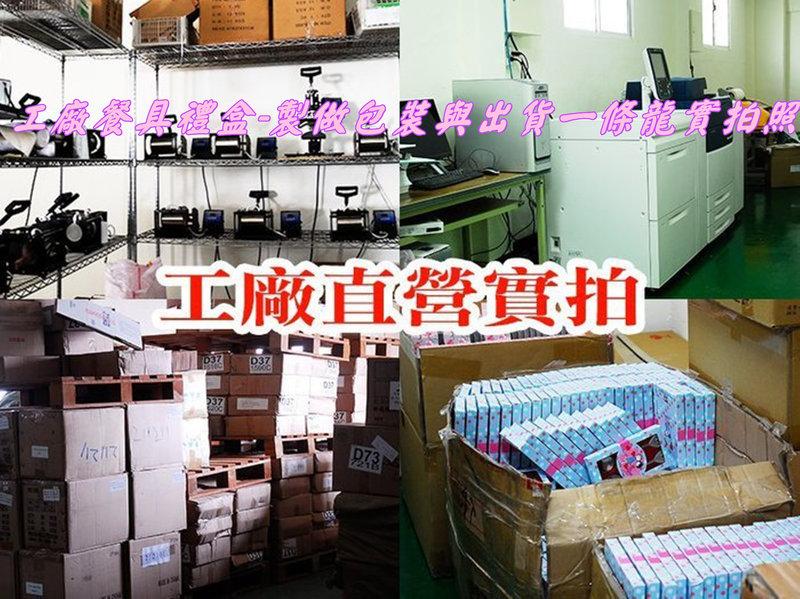 工廠製作與包裝餐具禮盒-直營實拍攝