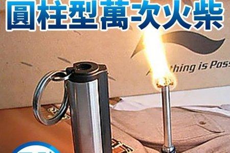 圆柱型萬次火柴 鑰匙圈 萬能火柴
