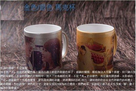 台灣設計嚴製-金色與銀色-/無毒印製馬克