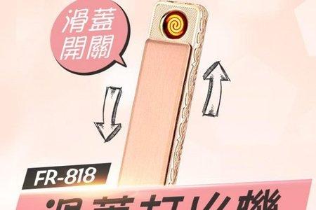 現貨仕女名媛專用 滑蓋打火機 全金屬機身
