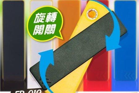 充電打火機 USB充電風衣 電子打火機
