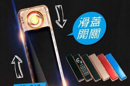 現貨 滑蓋打火機機 電子打火機 充電打火