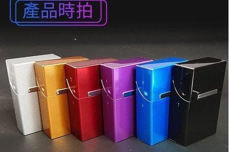 20支裝 鋁合金煙盒 硬包/軟包二用