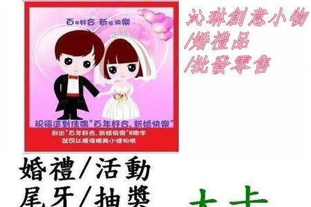 大張=刮刮卡/刮刮膜 抽獎活動 結婚禮物