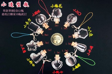 可愛造型玻璃瓶 台灣製造 星星瓶 小愛心瓶 五花瓣瓶 品質保證 歡迎量大訂購批發