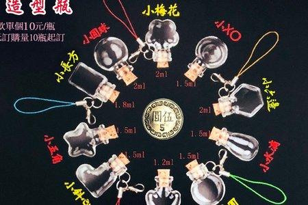 可愛造型玻璃瓶 台灣製造 星星瓶 小愛心