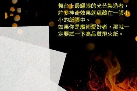 台灣現貨 特製閃燃火紙 燃火紙 閃光紙