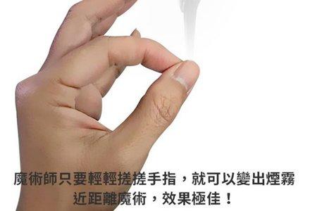 現貨 手指出煙 手指生煙 婚禮遊戲