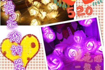 🌹 新款玫瑰花LED燈串🌹 新款式LED小燈泡 告白神器 少女房間布置 LED聖誕燈 婚禮小物情人節 禮物 氣氛燈 拍照道具