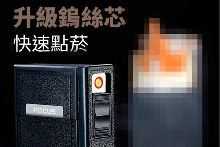 FOCUS二合一充電煙盒 吸磁扣分離式