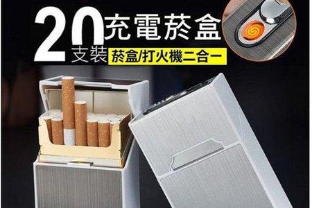 合金磁扣款USB充電菸盒 二合一煙盒