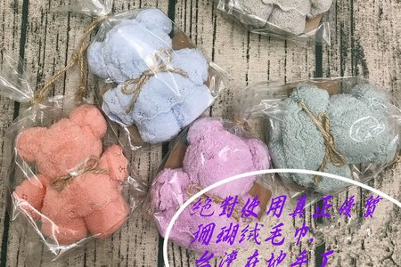 真正台灣在地手作毛巾泰迪熊 婚禮小物