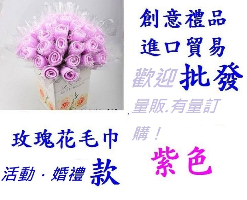 #玫瑰花造型毛巾