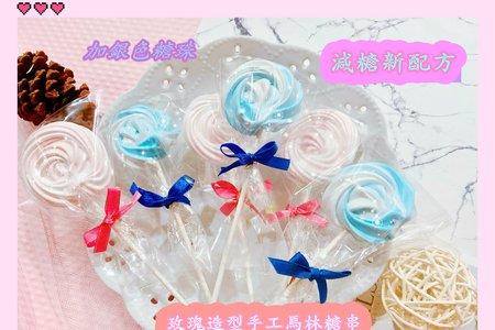 減糖新配方-可愛造型與玫瑰馬林糖串加銀色糖珠