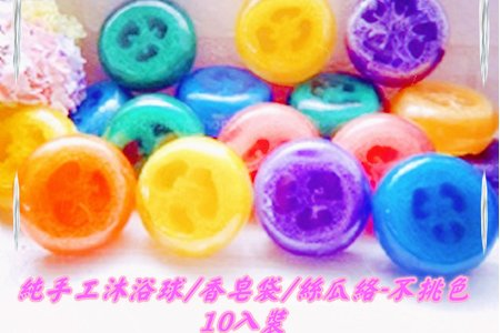 片狀絲瓜絡-10入裝 🧽沐浴球/香皂袋