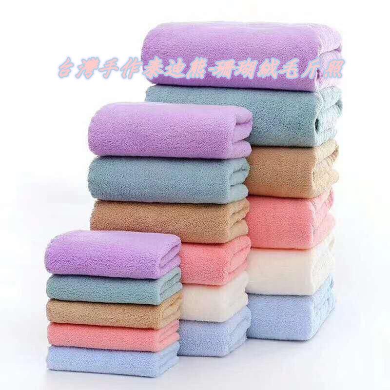 台灣泰迪珊瑚絨毛巾
