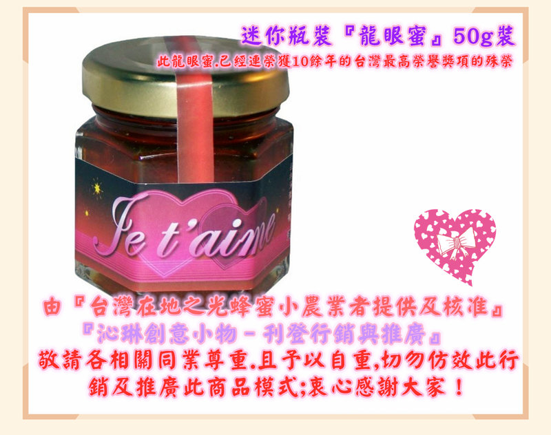 #樂活系列小禮 #天然迷你蜜《龍眼蜜》