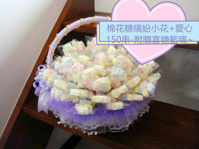 【防疫限時專案-超值優惠棉花糖串贈送喜糖