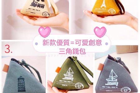 振興方案 復古歐風三角帆布 創意三角包