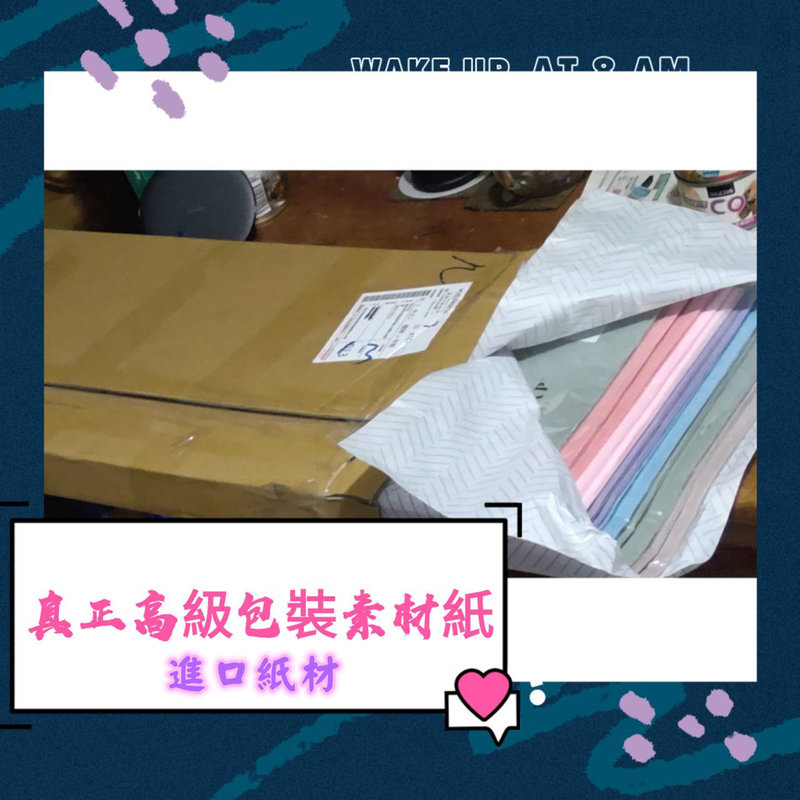 日本進口包裝紙材