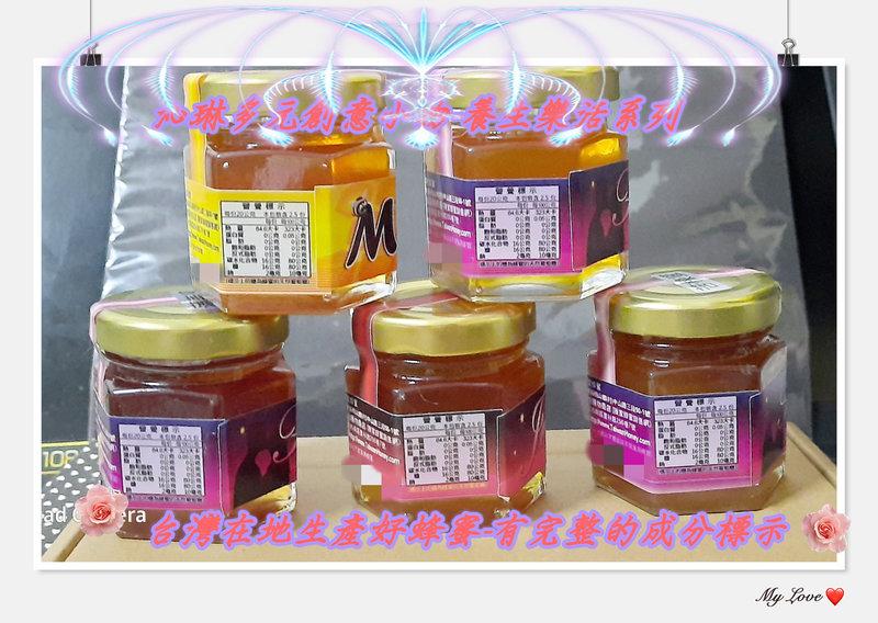 台灣之光獨家蜂蜜隨手瓶