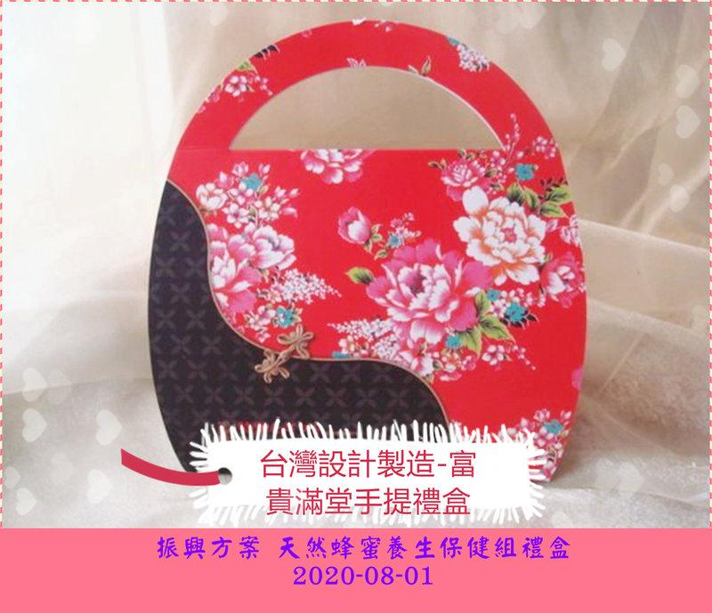 台灣設計製造-富貴滿堂禮盒