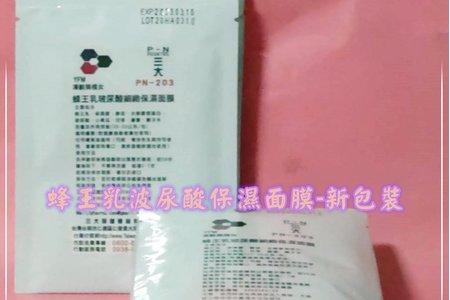 🎀 防疫方案 🎀 #蜂王乳玻尿酸面膜