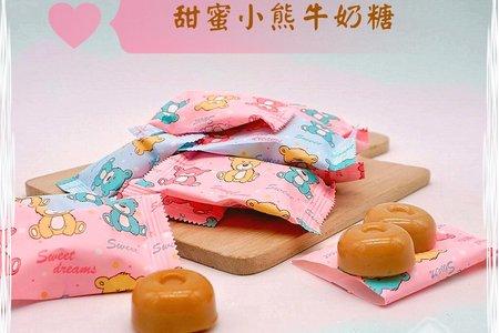 🧸振興吉祥月🧸囍糖-甜蜜/甜心熊糖