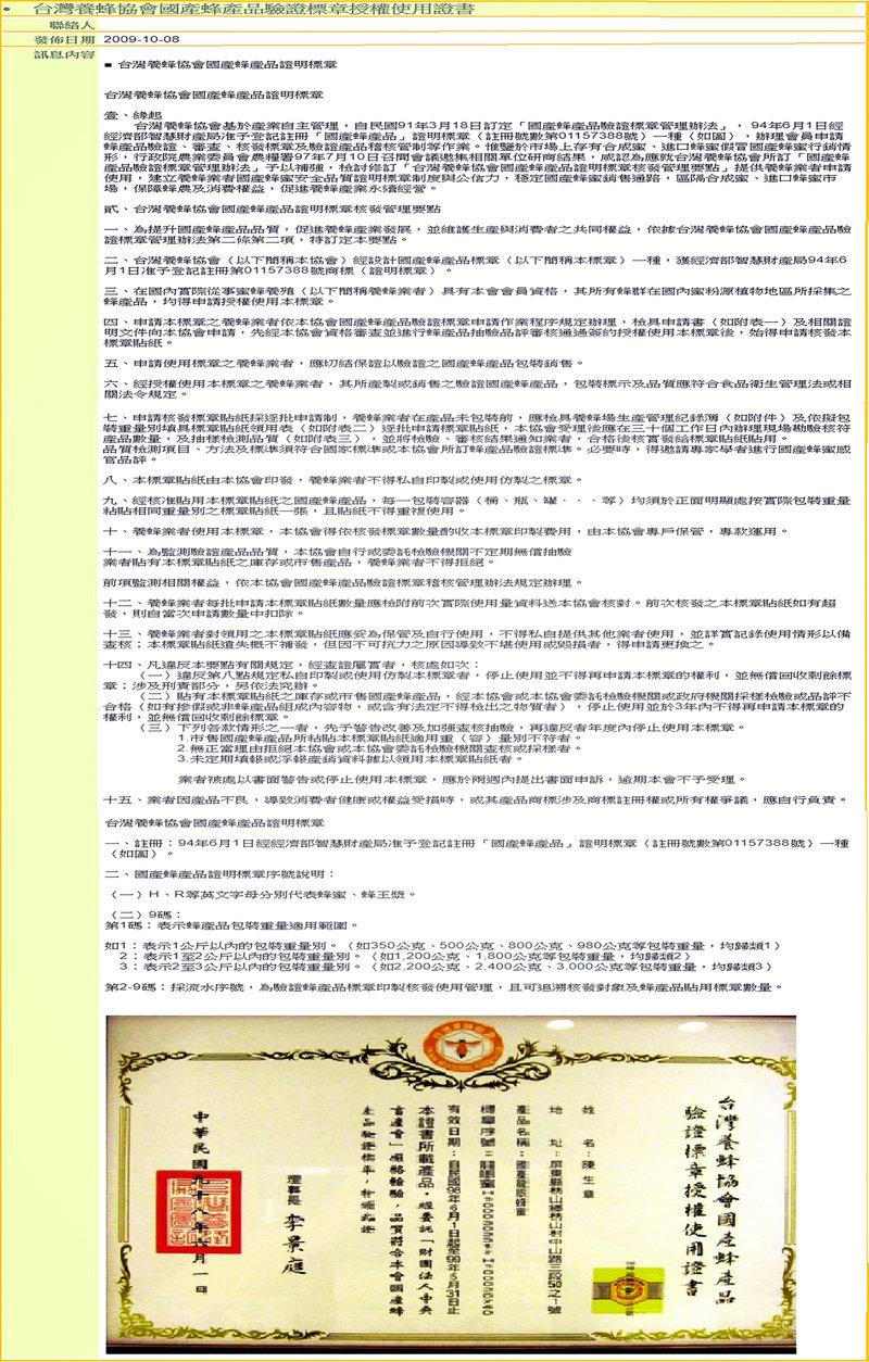 台灣養蜂協會國產蜂產品驗證標章授權使用證