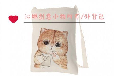 振興吉祥月-台灣自家工廠製作多款帆布包