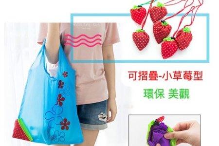 10月限量款-多色草莓 摺疊收納環保袋