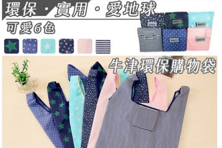 10月限定款-【現貨】 牛津環保購物袋